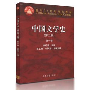 中国政治制度史试题综合分析题_中国文学批评史试题_中国文学史考研试题