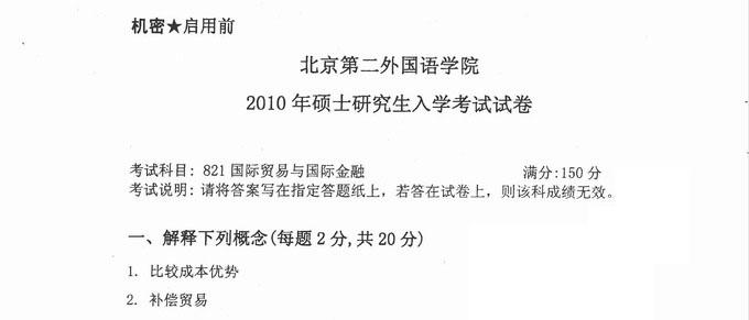 北京第二外国语学院821国际贸易与国际金融2010年考研真题