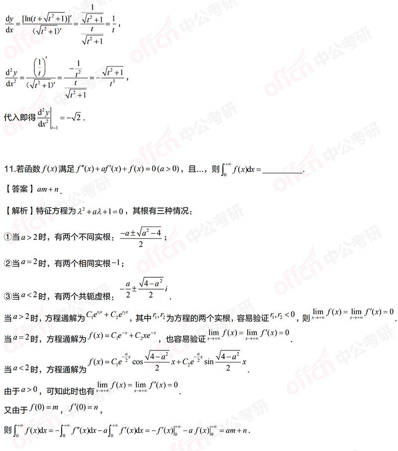 2013年考研数学三真题及答案_2013年考研数学真题_考研数学三真题2013