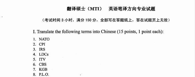 北京外国语大学翻译硕士专业学位(MTI)英汉互译(笔译)2010年考研真题