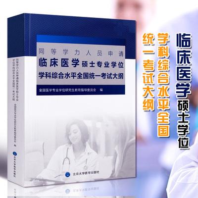 医学基础知识试题2014_2014医学考研试题_医学基础知识试题有关的app