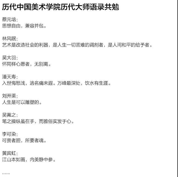 中国美术学院考研试题