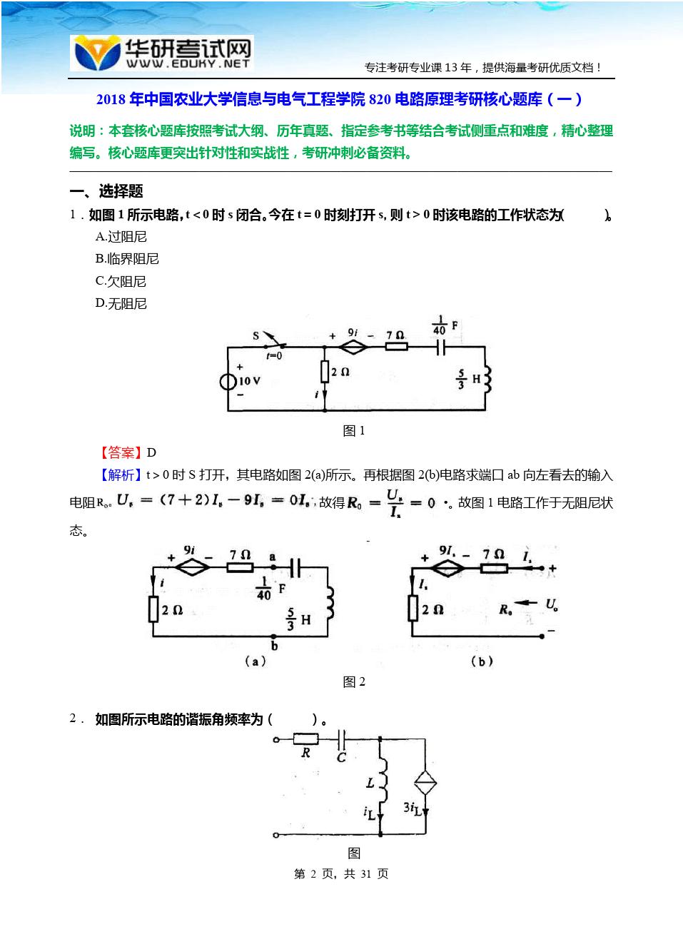 上海电力大学电气考研_东南大学的电气怎么样_东南大学电气考研经验