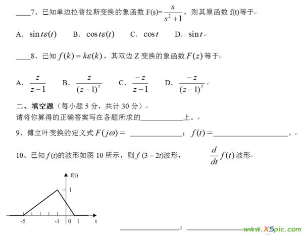 2013考研数学三真题及答案考研帮_信号与系统考研真题_考研真题