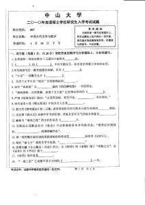 中山大学2010年硕士研究生考试试卷807中国古代文学与评论