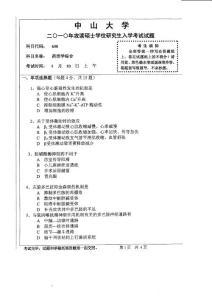 中山大学2010年硕士研究生考试试卷650药理学综合