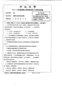 中山大学2010年硕士研究生考试试卷881遥感与地理信息系统