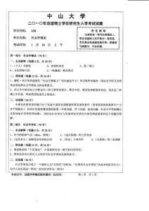 中山大学2010年考研真题638社会学理论
