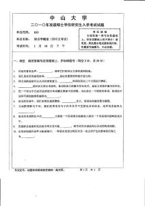 中山大学2010年硕士研究生考试试卷833语言学概论(中文作答)