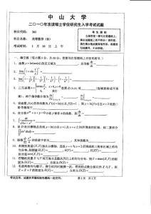 中山大学2010年硕士研究生考试试卷361高等数学B
