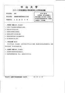 中山大学2010年硕士研究生考试试卷839思想政治教育理论与方法