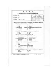 中山大学2009年俄语硕士研究生考试试卷
