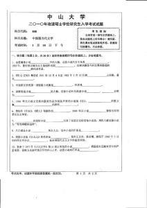 中山大学2010年硕士研究生考试试卷808中国现当代文学