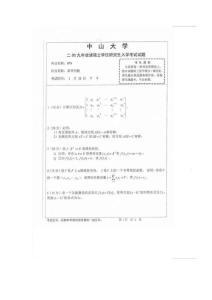 中山大学2009硕士研究生考试试卷870高等代数