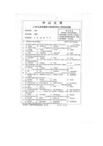 中山大学2009年硕士研究生考试试卷225德语