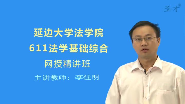 金程考研专业课教研中心;中国专业硕士命题研究中心金融硕士(m_清华大学法学硕士考研经验 经济法_清华法学考研的题型