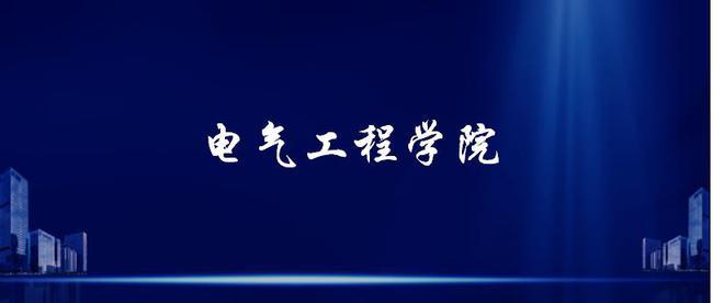 哈尔滨工程大学考研电气_哈尔滨工程大学电气考研_东南大学电气考研经验