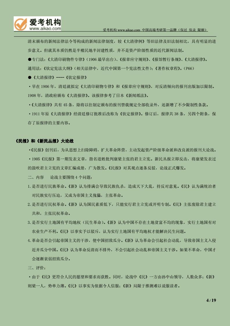 2017新闻与传播学考研经验分享.doc