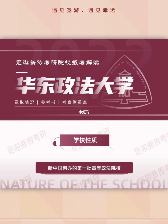 中国政法大学传播学考研经验