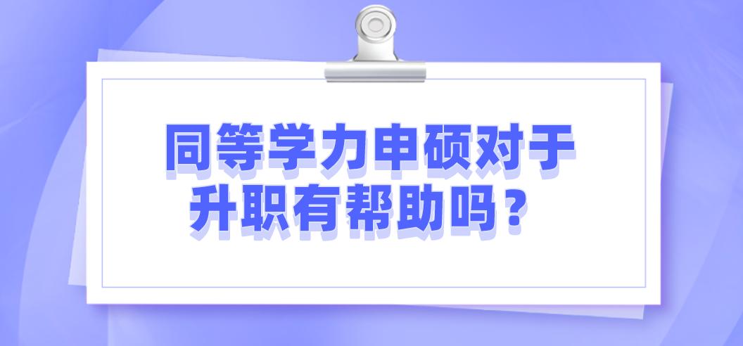 同等学力申硕对于升职有帮助吗?